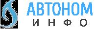 АвтономИнфо